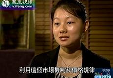 凤凰卫视采访中商情报网研究员邢瑶